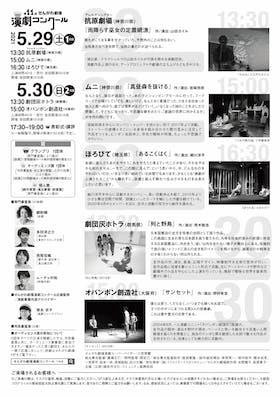 第11回演劇コンクールチラシ(裏面)