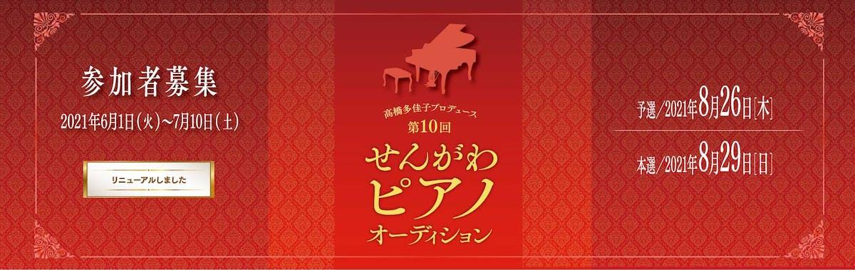 第10回せんがわピアノオーディション