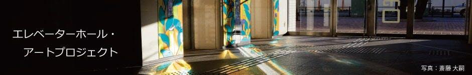エレベーターホールアートプロジェクトイメージ