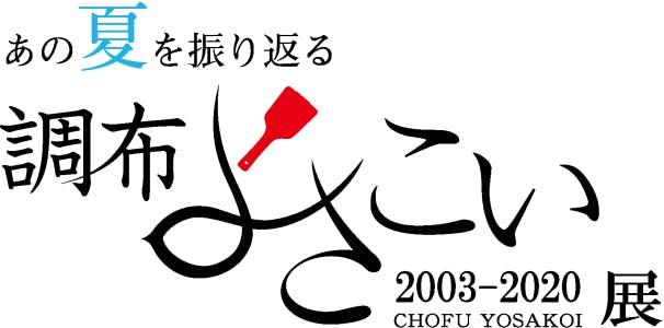 調布よさこい2003−2020展ロゴ