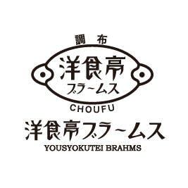 トリエA5洋食亭ブラームス