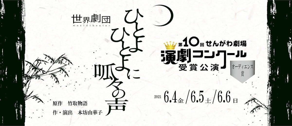 第10回演劇コンクール オーディエンス賞受賞公演