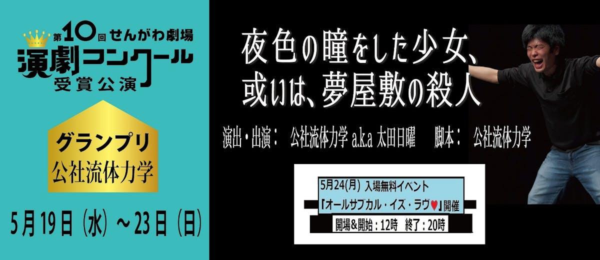 第10回演劇コンクール受賞公演 グランプリ賞