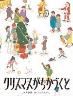 「クリスマスがちかづくと」書影