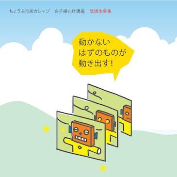 ちょうふ市民カレッジ No.14 コロコロへんしん★コマドリアニメを作ろう!
