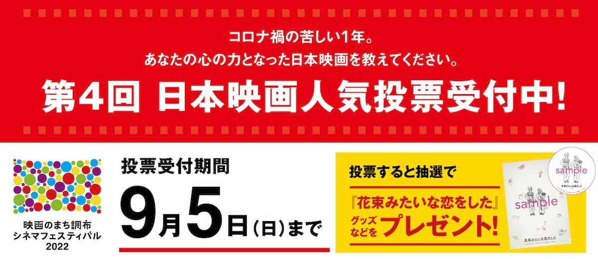 第4回日本映画人気投票受付中!