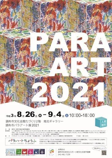 調布市パラアート展2021