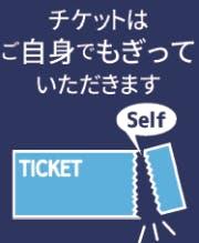 チケットはご自身でもぎっていただきます