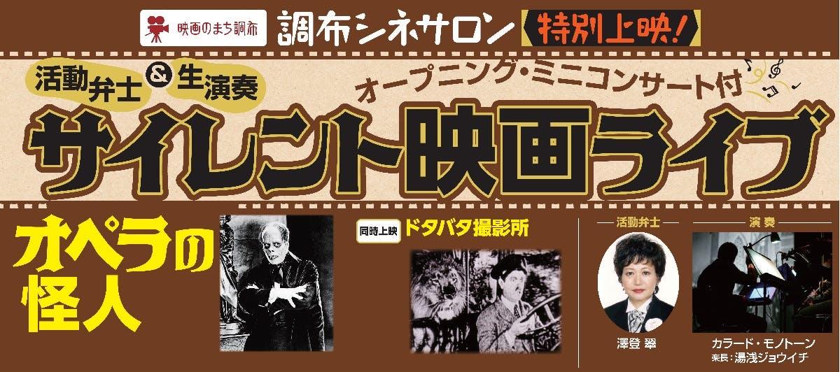 調布シネサロン特別上映! 活動弁士&生演奏 サイレント映画ライブ『オペラの怪人』