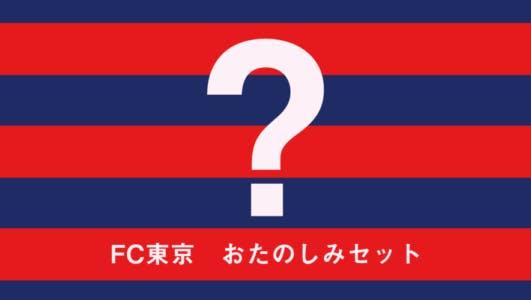 FC東京おたのしみセット