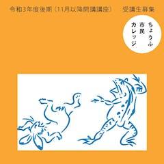 市民カレッジ やさしい日本美術